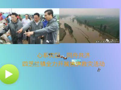 四芝兰镇抗洪救灾 PPT制作软件