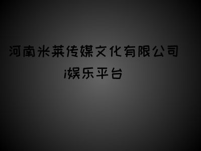 i娱乐 幻灯片制作软件
