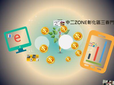 中二ZONE彰化區三春 幻灯片制作软件