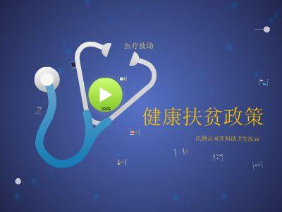 健康扶贫政策宣传片Focusky 幻灯片制作软件