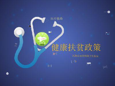 双茨科镇卫生院健康扶贫政策宣传片Focusky 幻灯片制作软件