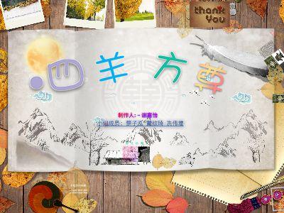 腾讯QQ.lnk 幻灯片制作软件