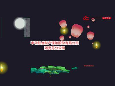中华财险阿克苏分公司祝中秋快乐 幻灯片制作软件