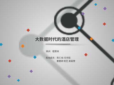 酒店+大数据 幻灯片制作软件