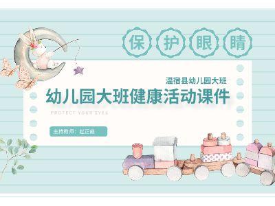 幼兒園大班健康活動課件 幻燈片制作軟件