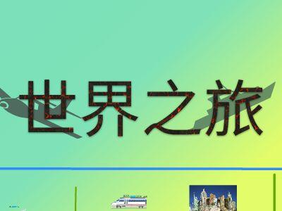 环游世界 幻灯片制作软件