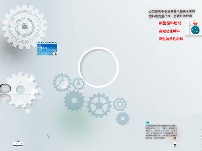卓助抗静电剂母粒 幻灯片制作软件
