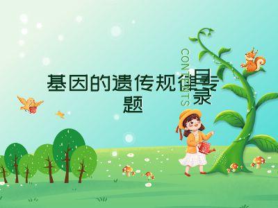 綠色簡約植樹節活動策劃1 幻燈片制作軟件