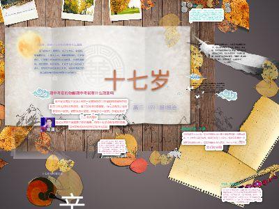 banhui Focusky 幻灯片制作软件