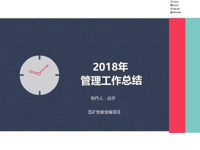 18年白宇管理总结 幻灯片制作软件