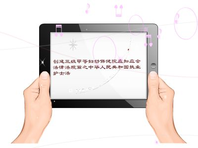创建三级甲等妇幼保健院应知应会法律法规篇之中华人民共和国执业护士法 幻灯片制作软件