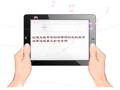 创建三级甲等医院应知应会法律法规篇之护士条例 幻灯片制作软件