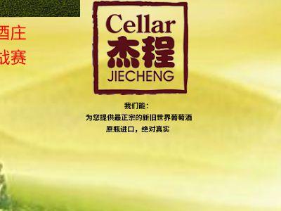 西班牙葡萄酒广告 幻灯片制作软件