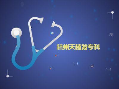 杭州天大植发专科 幻灯片制作软件