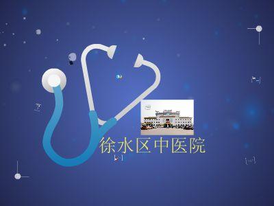 医院简介 幻灯片制作软件
