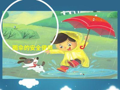 雨天安全教育 幻灯片制作软件