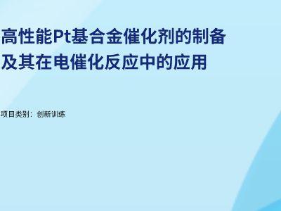 高性能Pt基合金催化剂的制备及其在电催化反应中的应用 幻灯片制作软件