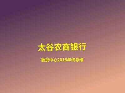 微贷中心演示文稿1 幻灯片制作软件