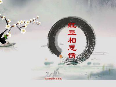 视频 练习1(水墨) 幻灯片制作软件