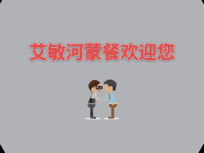 艾敏河蒙餐 幻灯片制作软件