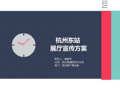 杭州东站展厅宣传方案 幻灯片制作软件