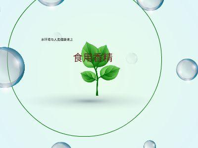 人类健康与食用香精4 幻灯片制作软件