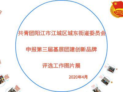 共青團城東街道委員會申報第三屆基層團建創新品牌評選工