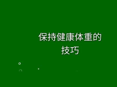 保持健康体重的技巧--作者:白旭东 微信号码13849814176 幻灯片制作软件