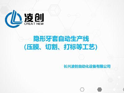 流水线方案展示20190123 幻灯片制作软件