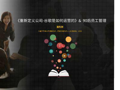 重新定义公司-潘先林 幻灯片制作软件