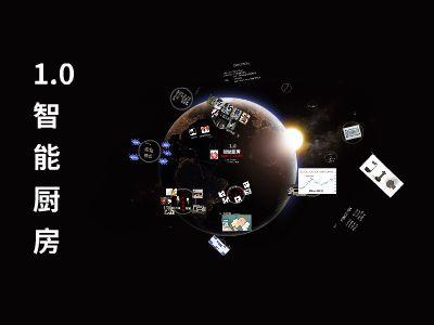 1.0智能厨房(一班五组) 幻灯片制作软件