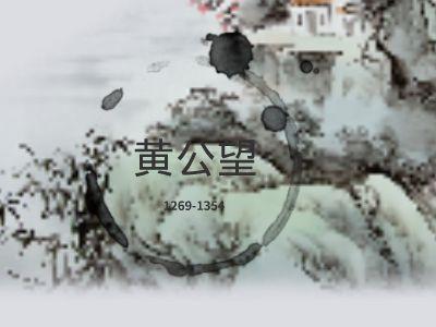 黃公望 幻灯片制作软件