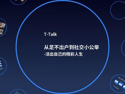t talk 幻灯片制作软件