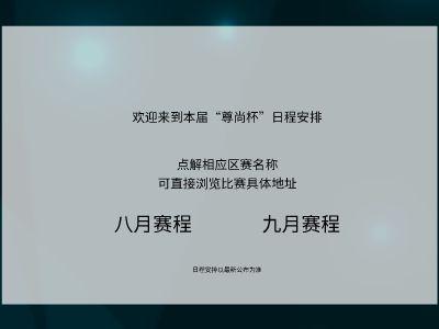 """2016年""""尊尚杯""""服务技能竞赛日程安排 幻灯片制作软件"""
