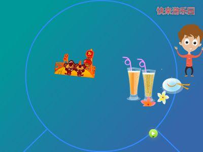 游乐园Focusky 幻灯片制作软件