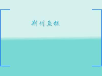 中国民俗文化学二班 幻灯片制作软件