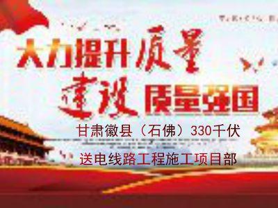 甘肃徽县(石佛)330千伏送电线路工程施工项目部质量月 幻灯片制作软件