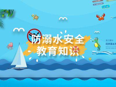 防溺水安全教育知识-fix