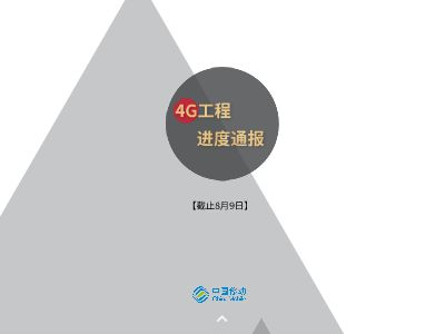 4G工程进度通报 幻灯片制作软件
