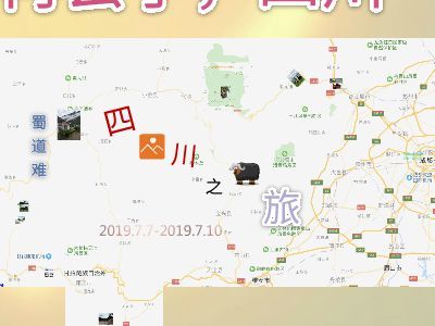 四川行1 幻灯片制作软件