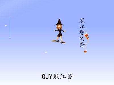 0426 幻灯片制作软件