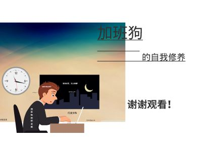 加班狗的自我修养 幻灯片制作软件