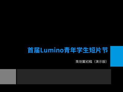 Lumino学生青年短片节 幻灯片制作软件