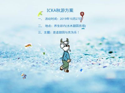 ICKA秋游方案