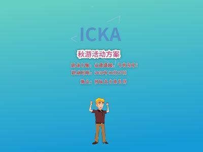 ICKA秋游活动