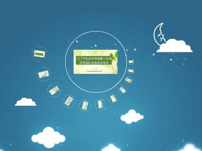 区环保执法宣讲(环保验收) 幻灯片制作软件