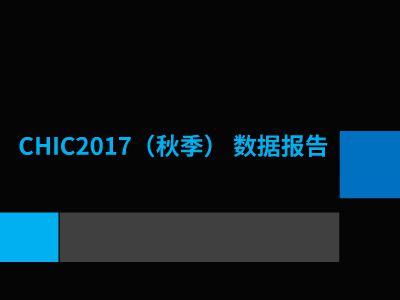 CHIC2017(秋季)数据报告 11.17 幻灯片制作软件