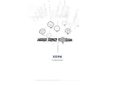 手绘 幻灯片制作软件