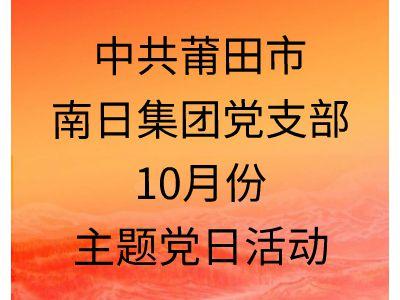 10月主题党日