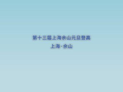 2019第十三届上海佘山元旦登高活动 幻灯片制作软件